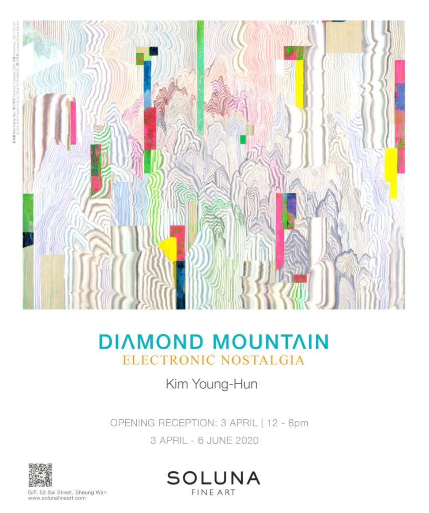 "Kim Young-Hun's Solo Exhibition ""Diamond Mountain: Electronic Nostalgia"""