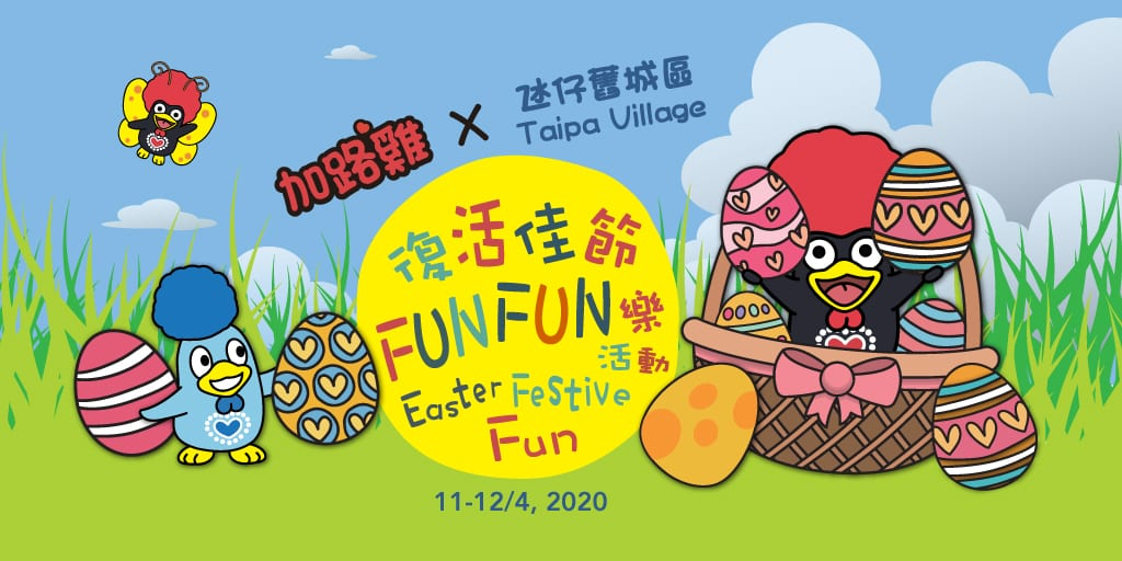 Galo x Taipa Village Easter Egg Hunt and Taipa Village Discovery