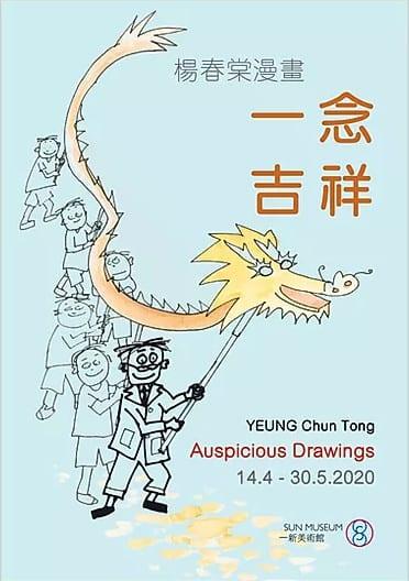 Sun Museum: YEUNG Chun Tong Auspicious Drawings