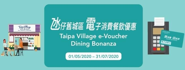 Taipa Village Macau Launches e-Voucher Dining Bonanza