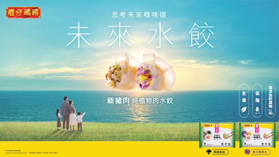 "Wanchai Ferry launching ""Plant-based Meat – Omnipork Dumplings"" Vegetarian#, Low-Fat, No Added Preservatives"