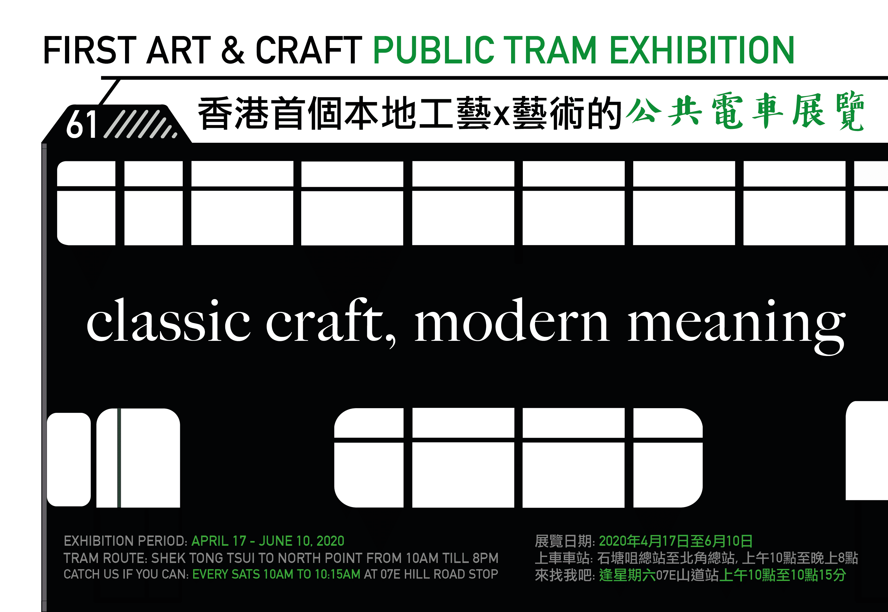 """""""Classic Craft, Modern Meaning"""" Tram #61 Exhibition"""
