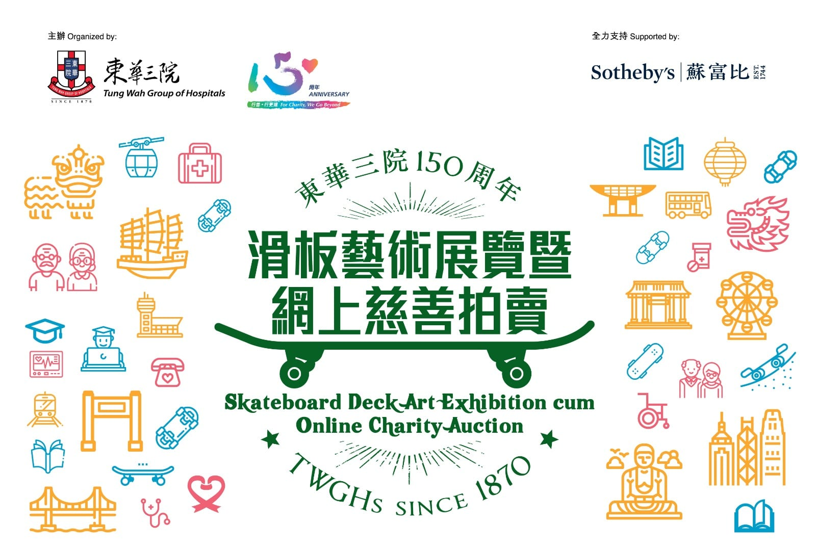 Tung Wah Group of Hospitals 150th Anniversary Skateboard Deck Art Exhibition cum Online Charity Auction