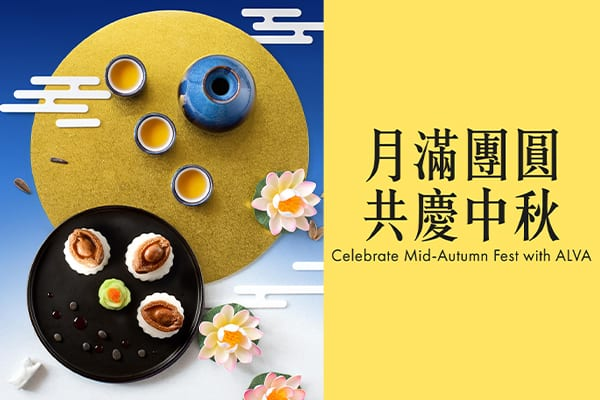 Celebrate Mid-Autumn Fest with ALVA